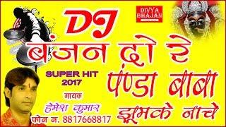 DJ BAJAN DO RE | ORIGINEL SONG  | HEMESH RAJ JABALPUR | 2017|