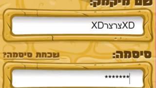 getlinkyoutube.com-שם משתמש וסיסמה של XDצרצרXD (לא עובד יותר)