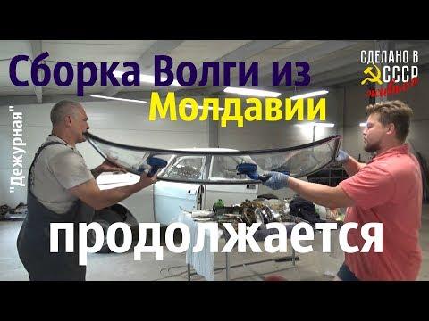 """ГАЗ 2410. Сборка Волги из Молдавии продолжается. """"Дежурная"""""""
