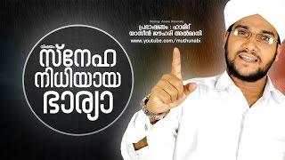 getlinkyoutube.com-ഇങ്ങനെ ഒരു നല്ല ഭാര്യ നിനക്ക് ഉണ്ടോ   Malayalam islamic speech   Hamid Yaseen Jouhari Kollam