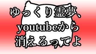 getlinkyoutube.com-[ゆっくり実況]ゆっくり霊夢、youtubeから消えるってよ