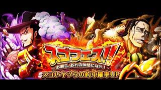 getlinkyoutube.com-One Piece Treasure Cruise FR: SUGOFEST !! J'AI EU LE KYKY TOUT DUR !  (◕‿◕)