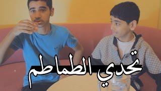 تحديات : تحدي الطماطم !! Five seconds challenge ! l