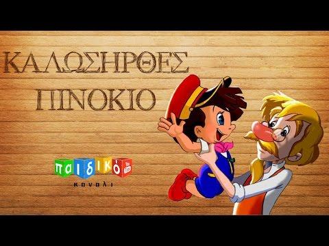 Καλωσήρθες Πινόκιο- παιδική ταινία | Kalosirthes Pinocchio- paidiki tainia