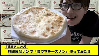 getlinkyoutube.com-【簡単アレンジ】無印良品ナンで激ウマ「チーズナン」作ってみた!!