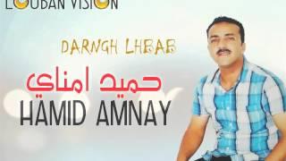 getlinkyoutube.com-JADID HAMID AMNAY  - DARNGH LAHBAB - [Official music]