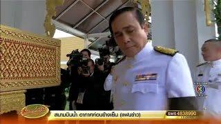 getlinkyoutube.com-นายกฯเป็น ปธ.พระราชทานเพลิงศพ ส่งดวงวิญญาณ 'ผู้พันแอร์' นักบินกริพเพน