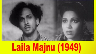 Laila Majnu (1949) Part-1 | Old Tamil love,classic Movie | A.Nageswara Rao,P.Bhanumathi