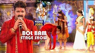 2018 सावन का सबसे Hit स्टेज शो !! Pawan Singh Live Stage Show In Devaghar 2018  Bol Bum 2018 Video