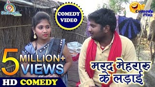 COMEDY VIDEO | मरद मेहरारू के लड़ाई | Marad Mehraru Ke Ladai | Bhojpuri Comedy 2018