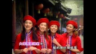 getlinkyoutube.com-[八大巨星] 龙凤呈祥齐拜年 -- 大胜年  九寨沟的春天 (Official MV)