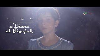 getlinkyoutube.com-Sima - A'thuna Al Thoufuli  اعطونا الطفولة