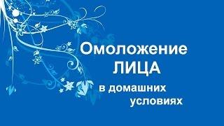 getlinkyoutube.com-Омоложение лица в домашних условиях #омоложениелицадома