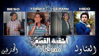 مهرجان اشقية القصعي الجزء 2 المحترفين العتاوله 2016