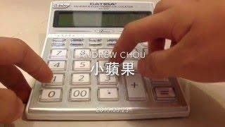 getlinkyoutube.com-用計算機彈小蘋果 Little apple with calculator