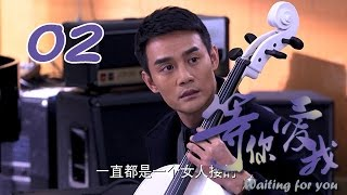 getlinkyoutube.com-【等你爱我】Waiting for you 第02集 曲和与白露误换手机 Quhe and Bailu change the phone by mistake 1080P