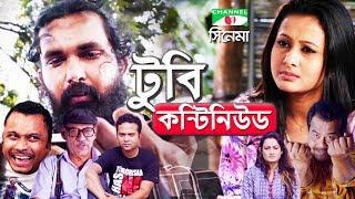 To be Continued | Full Movie | Purnima | Fahmi | Mishu | Sohel Khan | Channel i TV width=