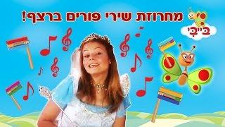 getlinkyoutube.com-מחרוזת שירי פורים ברצף עם רינת גבאי - פורים בערוץ בייבי