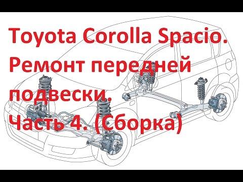 Ремонт передней подвески Corolla Spacio ч.4. (Замена шаровой, установка балки, замена стойки)