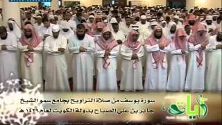 getlinkyoutube.com-ناصر القطامي سورة يوسف كامله اخشع تلاوه مبكيه