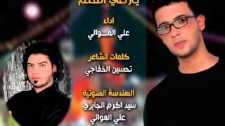 getlinkyoutube.com-علي الموالي ادارة الانتاج حسن الخزرجي