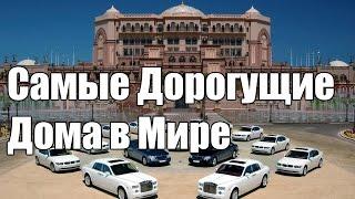 getlinkyoutube.com-ТОП 10 - Самые Дорогие Дома в Мире