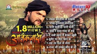 Aatankwadi II Bhojpuri Film 2017 II Audio Juke Box II Khesari Lal Yadav & Subhi Sharma