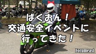 getlinkyoutube.com-ばくおん!交通安全イベント / ホワイトベースに集合してきた!!
