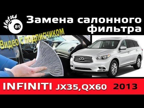 Замена салонного фильтра Инфинити JX35/Cabin air filter Infiniti QX60