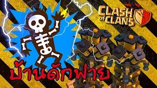 ZadistiX - Clash Of Clans สอนดักฟายและภารกิจทำลายบ้าน #18