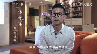 getlinkyoutube.com-《哪一天我們會飛》電影製作特輯- 楊千嬅、林海峰,你有夢想嗎?