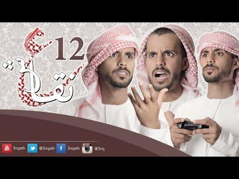 """""""العصبية"""" #عنقاش 12 @3nqash"""