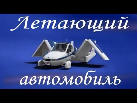 Автомобиль - Трансформер - за 200 тысяч долларов.