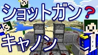 getlinkyoutube.com-【Minecraft】悲しいおまけ付き!ショットガンキャノンってこんなのでいいの?【へぼてっく】