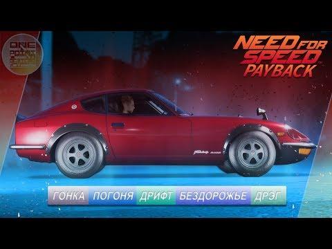 Need For Speed: Payback - Nissan 240Z/ВСЕ СУПЕР-КОМПЛЕКТАЦИИ!