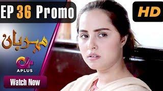 Pakistani Drama | Meherbaan - Episode 36 Promo | Aplus ᴴᴰ Dramas | Affan Waheed, Nimrah Khan