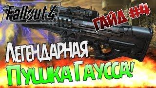 getlinkyoutube.com-Fallout 4 / Гайд / Эксклюзивная Пушка ГАУССА