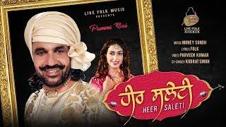 HEER SALETI (Full Video Song) PAMMI BAI | New Punjabi Song 2017 | Live Folk  Music
