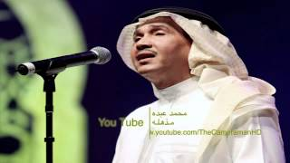 getlinkyoutube.com-محمد عبده - مذهله