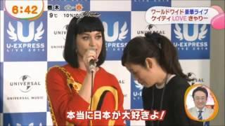getlinkyoutube.com-韓国、少女時代が嫌われ過ぎ?アメリカの超人気歌手ケイティー・ペリ