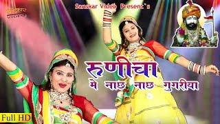 bhand gungra nachuli.singer.- gill gursewak .happy singh.  rajasthani hd video 2016