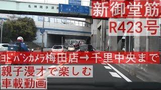 ヨドバシカメラ梅田→千里中央【車載】親子漫才で楽しむ新御堂筋