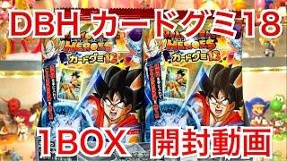 getlinkyoutube.com-【箱買い】DBH ドラゴンボールヒーローズ カードグミ18 【最後に配列確認】 【Unboxing Dragon Ball Heroes Card Gummy Part.18】