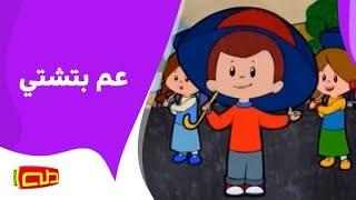 getlinkyoutube.com-عم بتشتي | أناشيد للأطفال