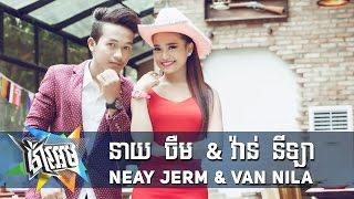 getlinkyoutube.com-ម៉ាអេម MA EM - នាយ ចឺម & វ៉ាន់ នីឡា   Neay Jerm & Van Nila