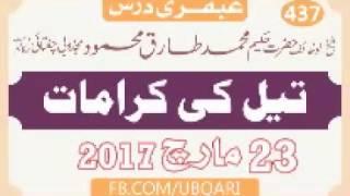 23 March 2017 Tail Ki Karamaat Hakeem Tariq Mehmood