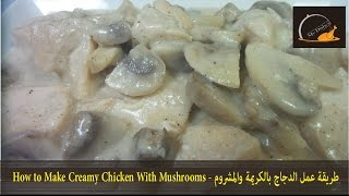 getlinkyoutube.com-طريقة عمل الدجاج بالكريمة والمشروم - How to Make Creamy Chicken With Mushrooms
