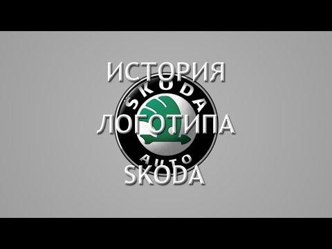 История логотипа Skoda. Что означает логотип Шкода?