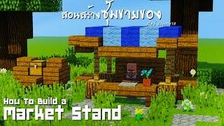 "getlinkyoutube.com-Minecraft : สอนสร้างซุ้มขายของ ""Market Stand!"""