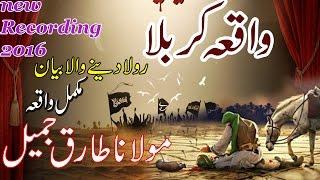 Waqiya Karbla || Hart Tuching new Byan || Must Listen Maulana Tariq Jameel Full Bayan